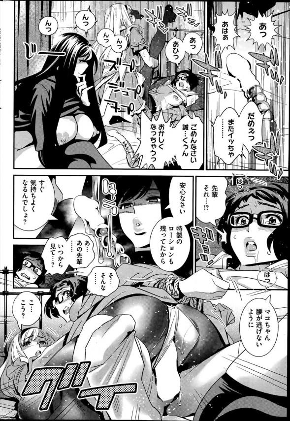 【エロ漫画】拘束され女装させられた男が彼女と、その後輩の女の子と3P中出しセックスしちゃうよ!【無料 エロ同人】 (22)