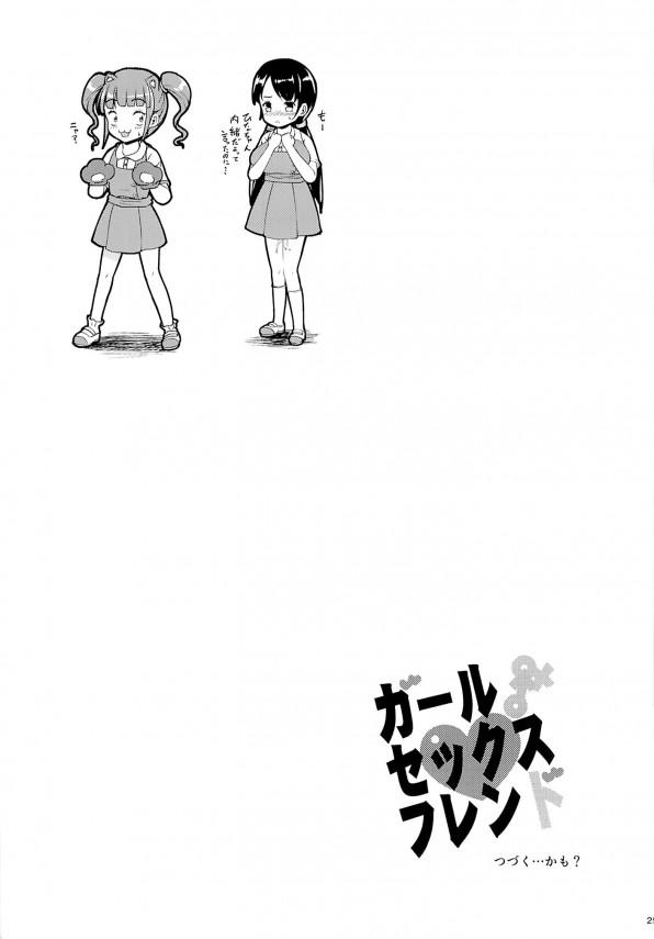 【エロ漫画】巨乳JCが下衆なエッチぃ男たちに輪姦セックスされまくるおーww【無料 エロ同人誌】 (24)