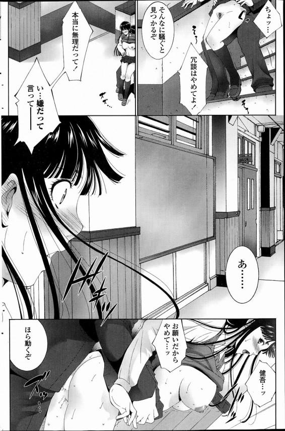 巨乳女子校生の彼女と授業をサボって学校でエッチしまるよ~ww (4)