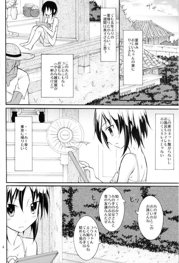 貧乳少女やショタくんが全裸で遊んでる露出エッチ漫画だおww (3)