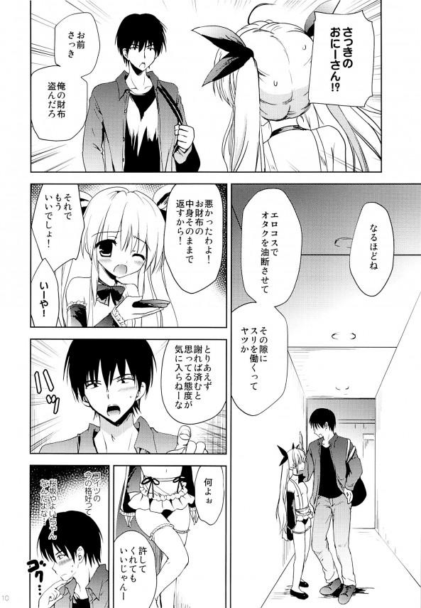 エロコスのレイヤー少女はスリの常習犯で、お仕置きするためにトイレに連れ込むと凌辱する!! (8)