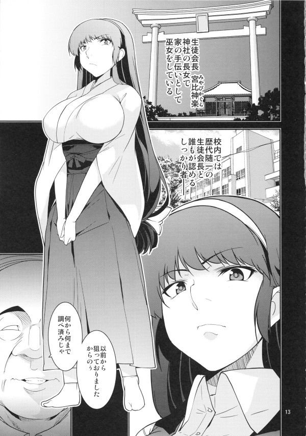 ムチムチ巨乳処女の女子校生が学校で下衆ぃ用務員のおじさんにセックスされたり調教エッチされまくるおーwww (12)