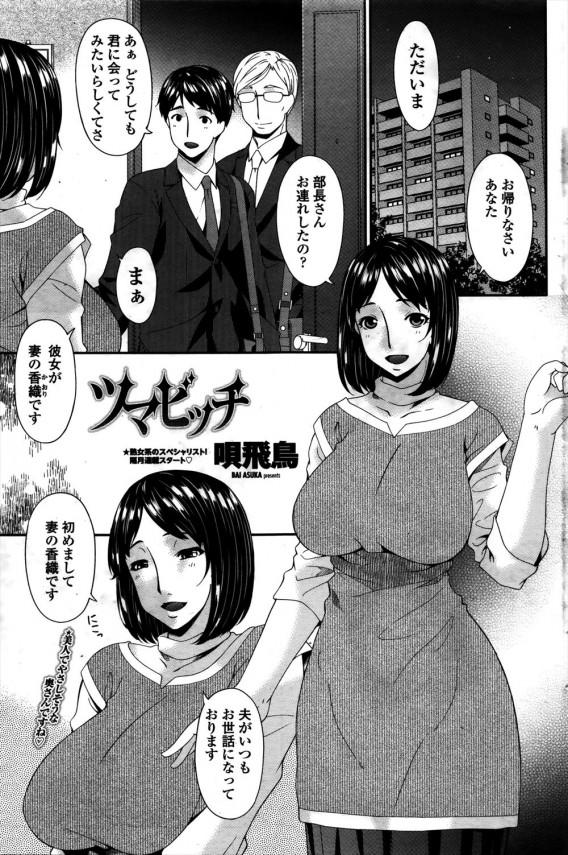 【エロ漫画】巨乳過ぎる美人人妻さんが乱交エッチされまくってNTRされるよ~【唄飛鳥 エロ同人】_(1)