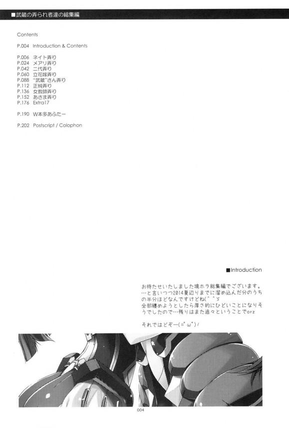 【境ホラ エロ漫画・エロ同人】ネイト、メアリ、二代、立花、武蔵たちが中出しセックスしちゃうエッチな総集編だよw (3)