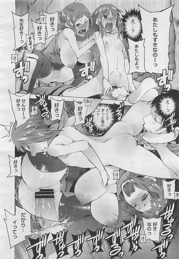【エロ漫画】巨乳のくノ一が分身して出てきた貧乳少女と一緒にエッチな攻撃をして…【無料 エロ同人】(18)