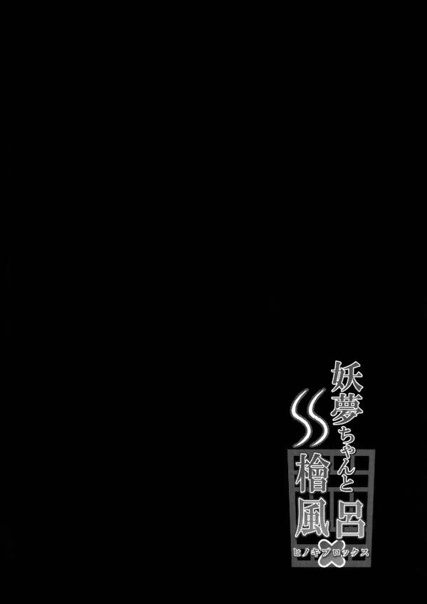 魂魄妖夢がパイパンマンコにチンコ挿れられバックで中出しされてセックスしてるよーwww【東方 エロ漫画・エロ同人】 3)