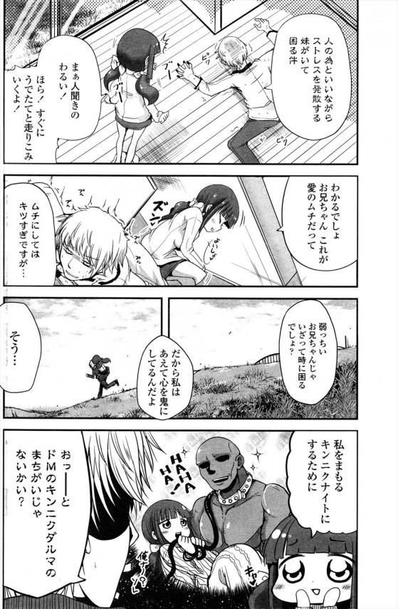 【エロ漫画】眠っている妹が睡眠姦セックス中出し~って近親相姦エッチされるよ~【澤野明 エロ同人】_(2)