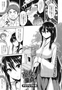 【エロ漫画】痴女巨乳美人の巫女さんが童貞くんにセックスさせてエッチなお祓いをしてるんだけど…【ヤツアシマトモ エロ同人】