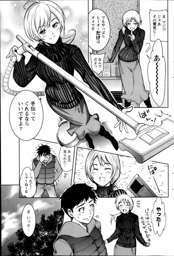 【エロ漫画】とっても可愛らしい上の階のドジ娘と楽しく真冬にポカポカ気分でセックスしちゃう♪【無料 エロ同人】 (5)