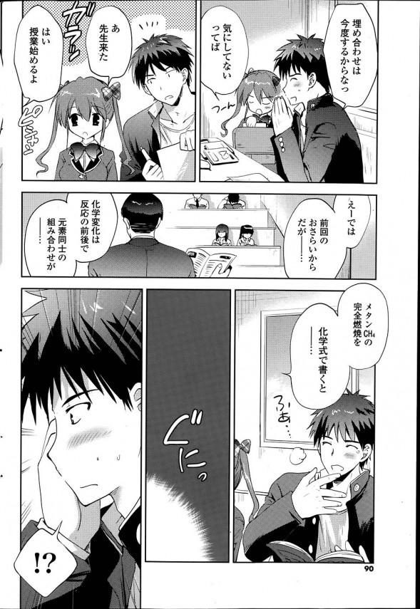 【エロ漫画】カワユな彼女とのデートより、友人との約束優先しようとしたら授業中にちんぽ痴女られて流されるままトイレでSEX!【無料 エロ同人】(4)