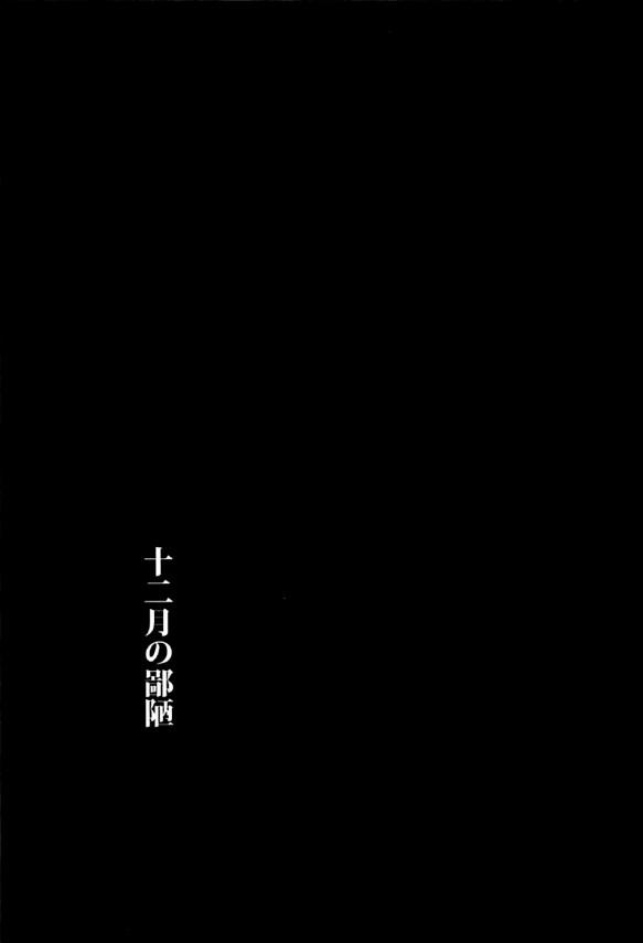 【3月のライオン エロ漫画・エロ同人】桐山零が発情してる巨乳お姉さん川本あかりと妹の貧乳JC川本ひなたちゃん2人相手にセックスしちゃうよ~www (2)