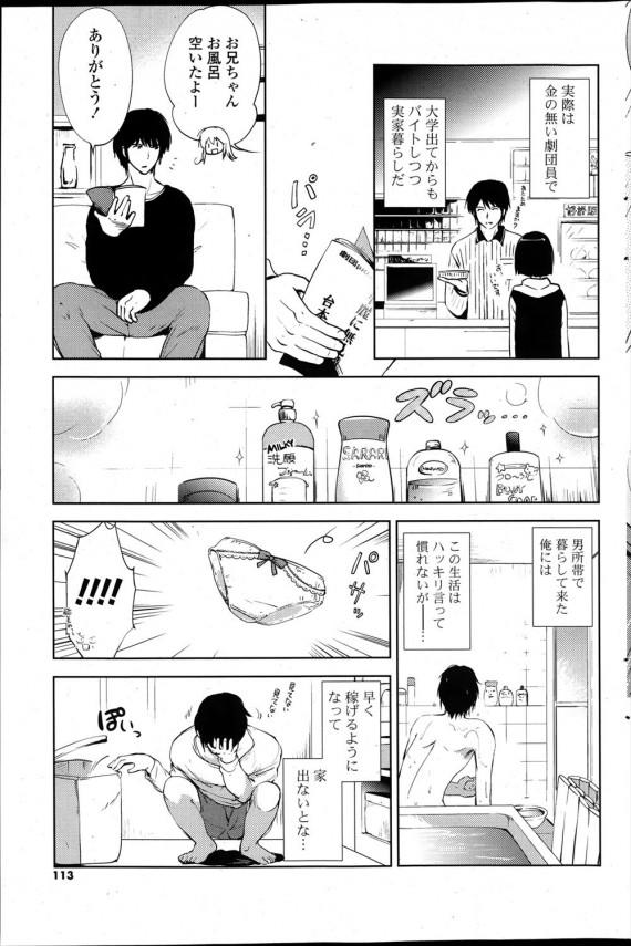 【エロ漫画】可愛くて人懐っこい義妹の無防備な状況に理性保てずエッチしちゃいましたw【無料 エロ同人】(3)