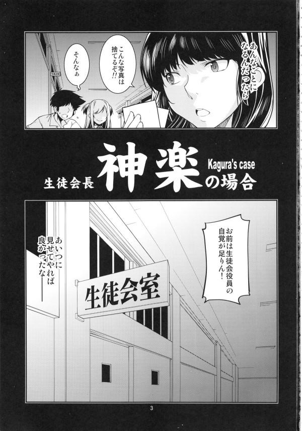 ムチムチ巨乳処女の女子校生が学校で下衆ぃ用務員のおじさんにセックスされたり調教エッチされまくるおーwww (2)