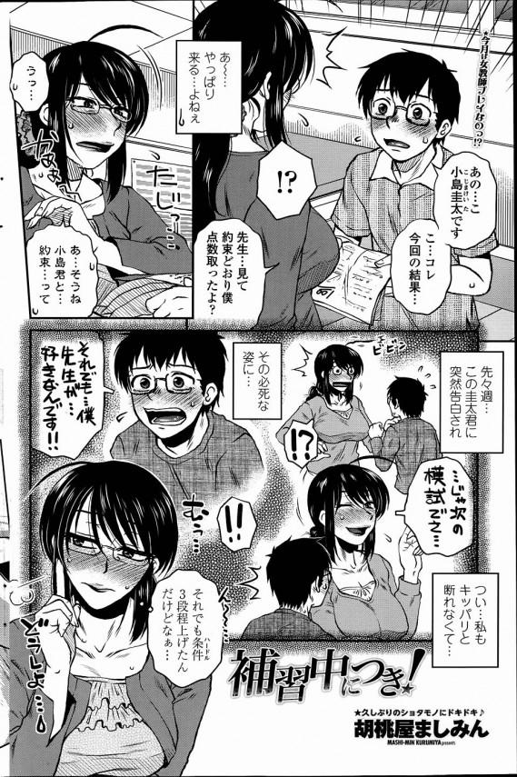 【エロ漫画】巨乳眼鏡っ子の美人先生と塾の更衣室でセックスしたった~【胡桃屋ましみん エロ同人】_(2)