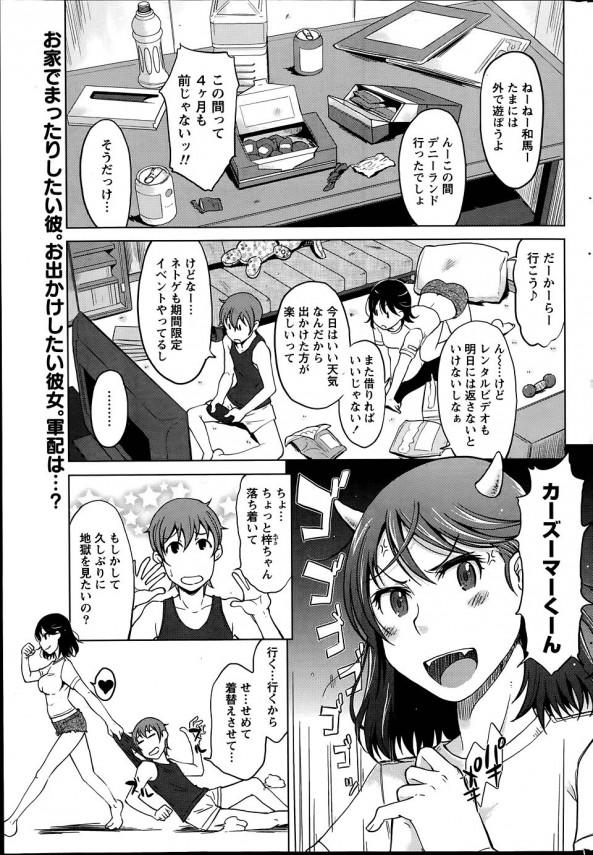 [SHIUN] 海に行こうよ! (1)