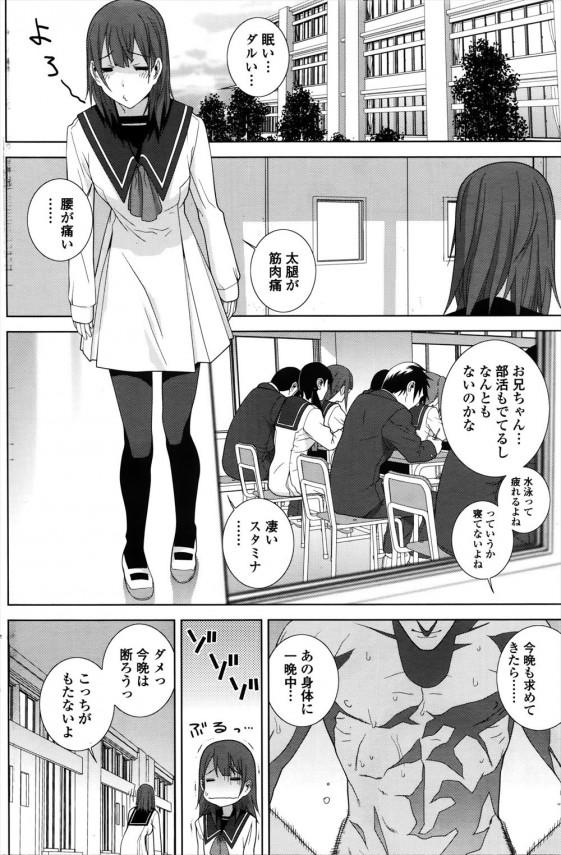 絶倫すぎる義兄と付き合ってる女子校生が毎晩朝までエッチされて寝不足~ww (4)