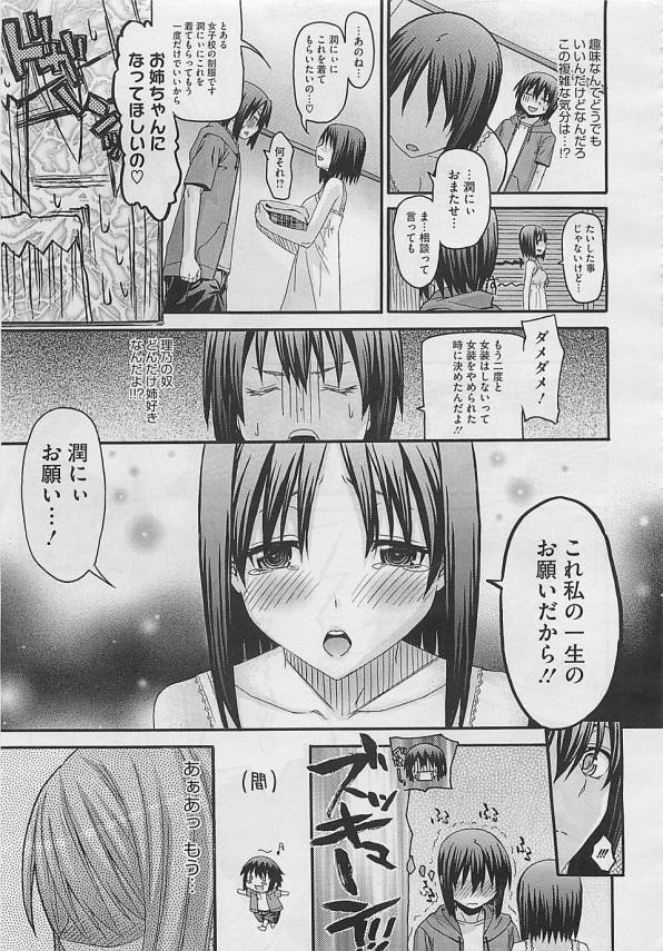【エロ漫画】女装してお姉ちゃんになってかわいい妹とセックス【無料 エロ同人】(5)
