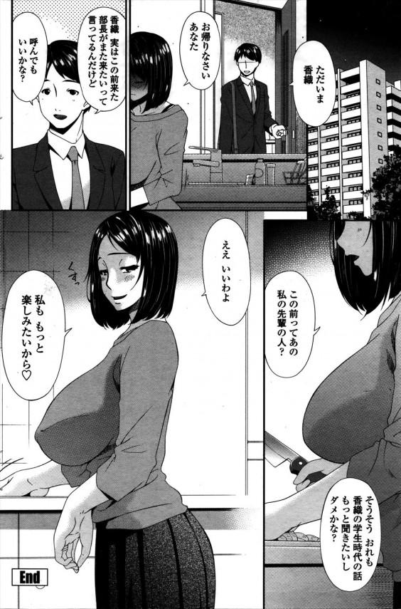 【エロ漫画】巨乳過ぎる美人人妻さんが乱交エッチされまくってNTRされるよ~【唄飛鳥 エロ同人】_(18)