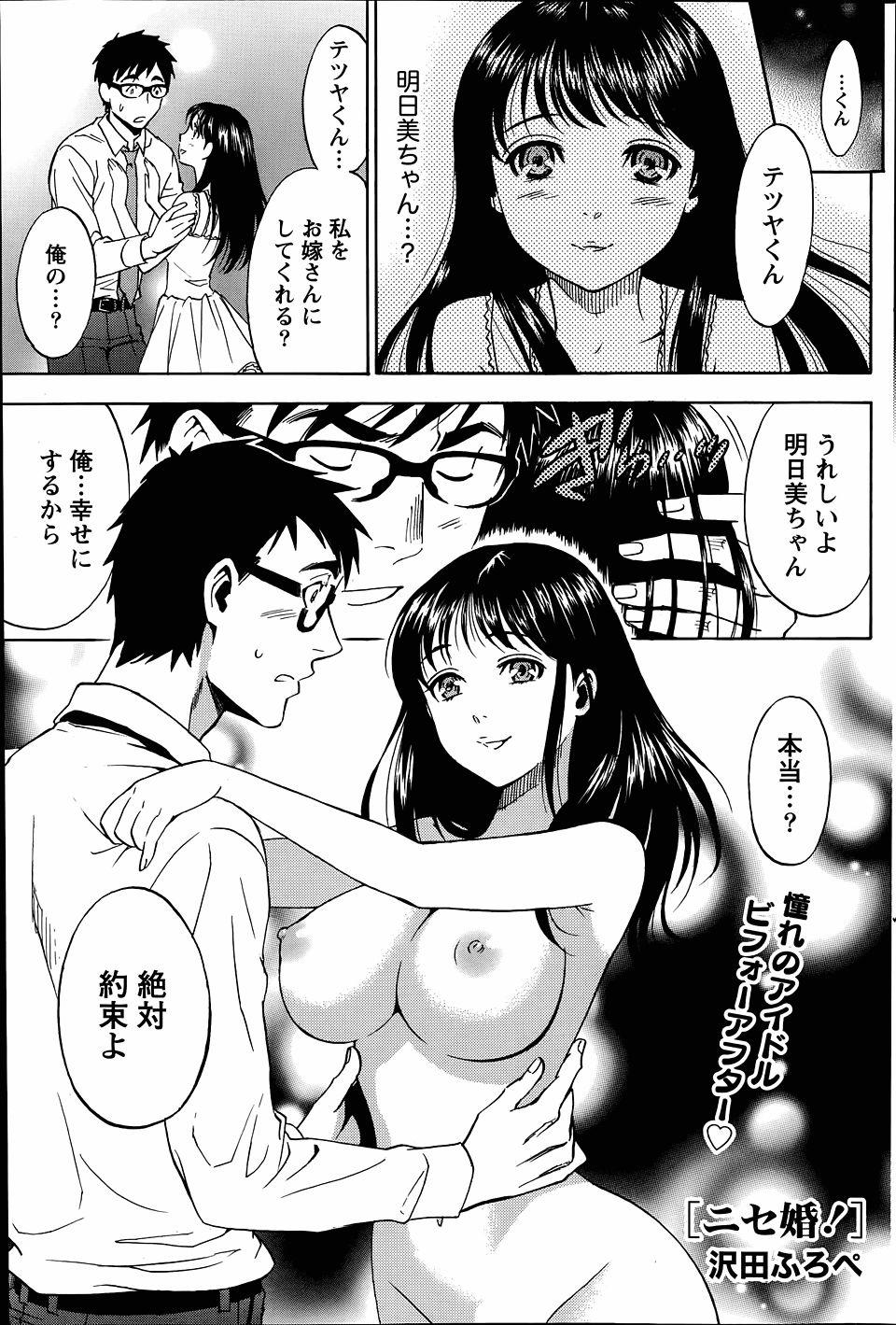 [沢田ふろぺ] ニセ婚! 第2夜 (1)