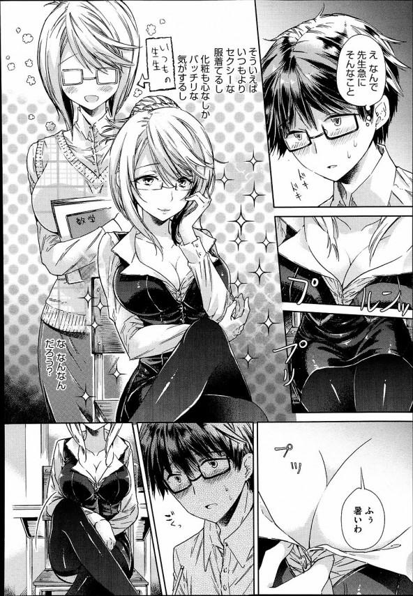 【エロ漫画】処女巨乳の美人先生と学校で初エッチ!【無料 エロ同人】 (2)