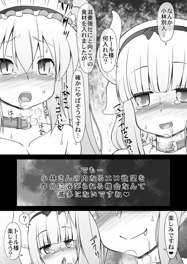 小林さんがカンナカムイとトールを拘束して性奴隷にしてしまった…!【小林さんちのメイドラゴン エロ漫画・エロ同人】 9)