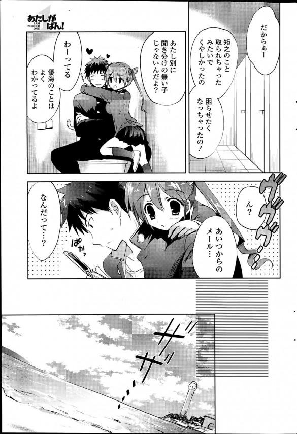 【エロ漫画】カワユな彼女とのデートより、友人との約束優先しようとしたら授業中にちんぽ痴女られて流されるままトイレでSEX!【無料 エロ同人】(23)