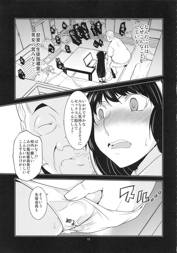 ムチムチ巨乳処女の女子校生が学校で下衆ぃ用務員のおじさんにセックスされたり調教エッチされまくるおーwww (10)