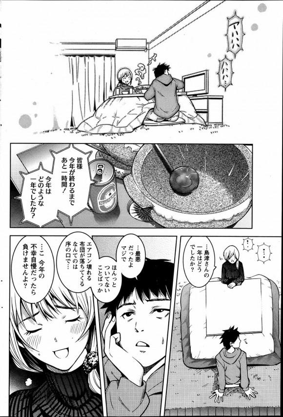 【エロ漫画】とっても可愛らしい上の階のドジ娘と楽しく真冬にポカポカ気分でセックスしちゃう♪【無料 エロ同人】 (8)