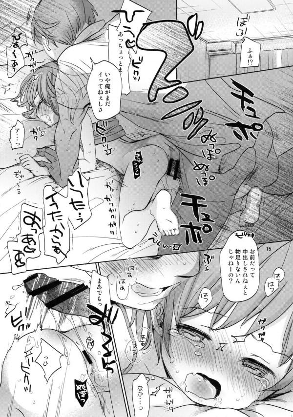 【エロ漫画・エロ同人誌】口先では兄を嫌いと言っているけど、言われた通りのことをしてセックスまでしちゃう妹www (14)