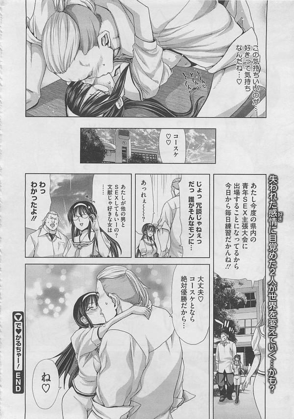 【エロ漫画】眼鏡っ子巨乳の女子校生委員長が学校でセックスの自習をしてます【無料 エロ同人】(24)