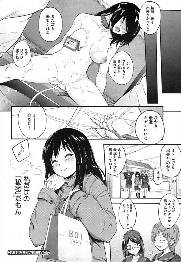 【エロ漫画】エロ目的の貸し切りバスに乗ってしまった女子校生が凌辱されちゃうんだけど…【無料 エロ同人】 (24)