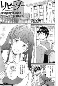 【エロ漫画】可愛い女子大生が先輩とセックスしちゃうラブラブエッチ漫画だお【Cuvie エロ同人】