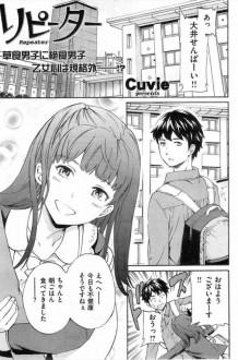 【エロ漫画・エロ同人誌】可愛い女子大生が先輩とセックスしちゃうラブラブエッチ漫画だおww