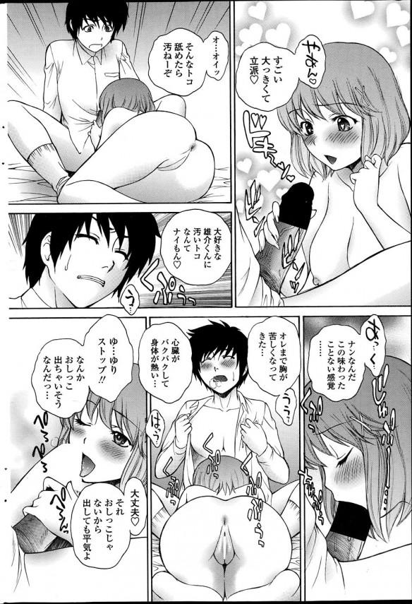 【エロ漫画】エッチな女子校生が素直で優しい彼氏にセックスを教えたら…【無料 エロ同人】(8)