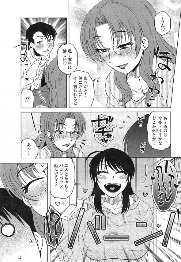 眼鏡っ子の彼女とその友達3巨乳2人を相手に3Pハーレムエッチしちゃいました~ww (5)