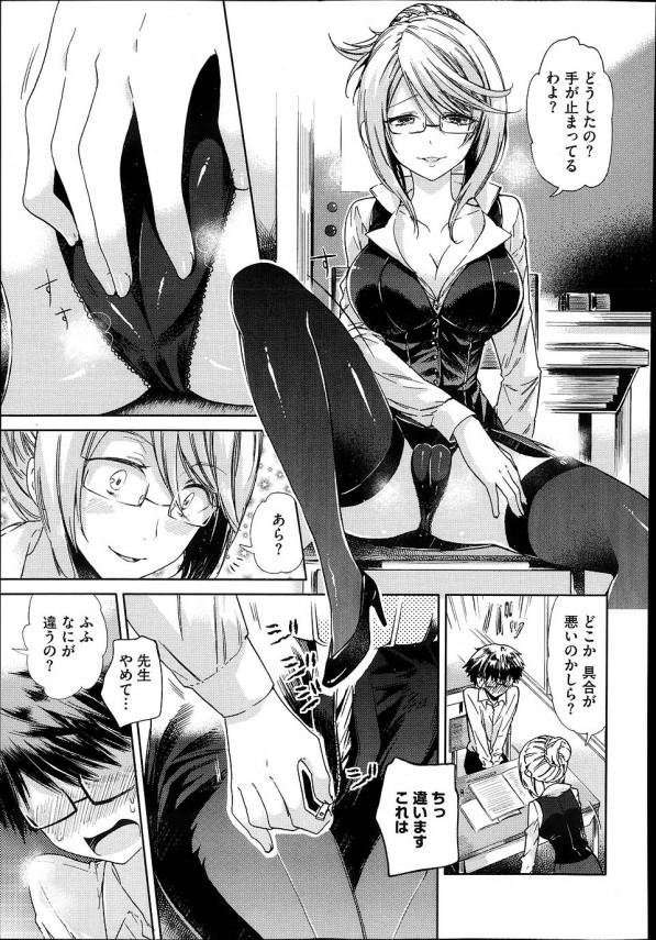 【エロ漫画】処女巨乳の美人先生と学校で初エッチ!【無料 エロ同人】 (3)