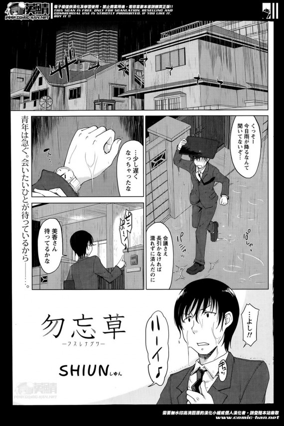 [SHIUN] 勿忘草 (1)