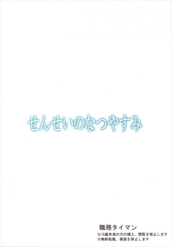 【サモンナイト3 エロ漫画・エロ同人誌】ムチムチ巨乳眼鏡っ子のアティとレックスがセックスし続けた結果wwwwwww (24)