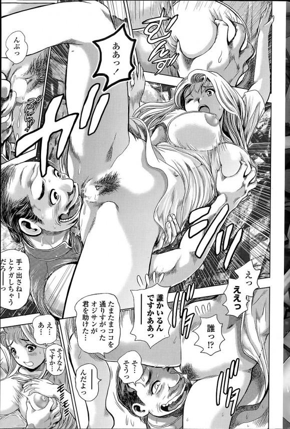 【エロ漫画】オナニーしてた巨乳美人がおじさんに見つかってセックスされちゃうんだけど…【無料 エロ同人】(11)