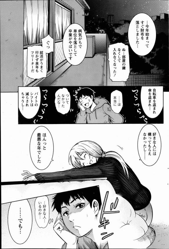 【エロ漫画】とっても可愛らしい上の階のドジ娘と楽しく真冬にポカポカ気分でセックスしちゃう♪【無料 エロ同人】 (9)