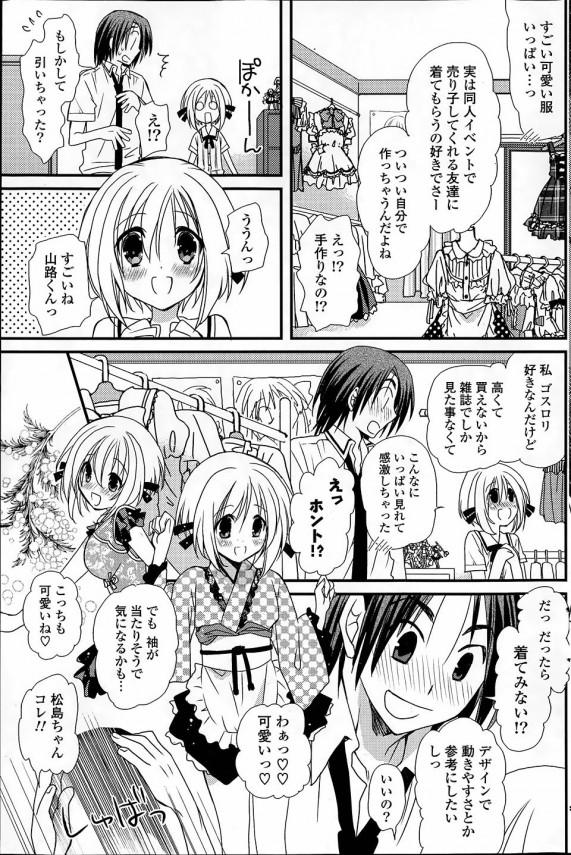 【エロ漫画】コスプレした可愛い女子校生が好きな男子とイチャラブエッチしてますぅ【無料 エロ同人】(3)