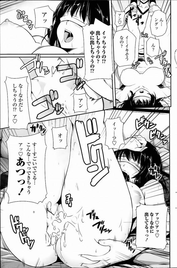 【エロ漫画】巨乳の女子校生が彼氏とその友達に3P乱交エッチされちゃうー【金たロウ エロ同人】_(11)