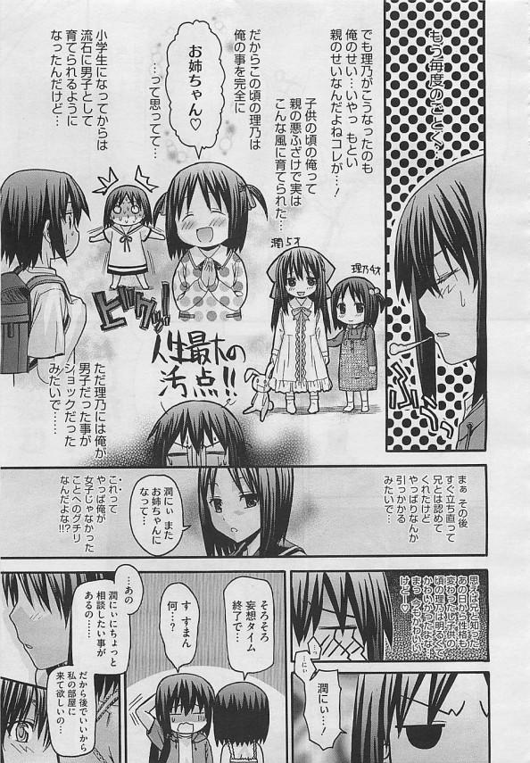 【エロ漫画】女装してお姉ちゃんになってかわいい妹とセックス【無料 エロ同人】(3)