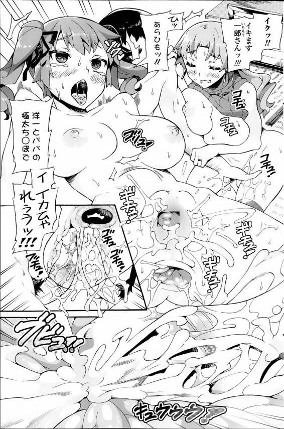 【エロ漫画】家族みんなで温泉旅行に行き4P乱交エッチしまくったよ~【無料 エロ同人】(17)