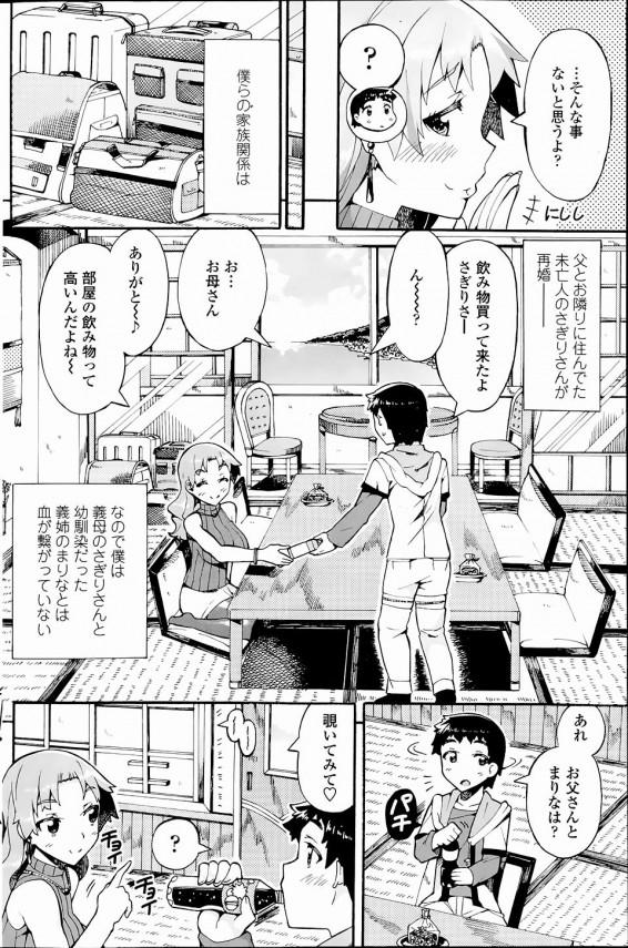 【エロ漫画】家族みんなで温泉旅行に行き4P乱交エッチしまくったよ~【無料 エロ同人】(2)