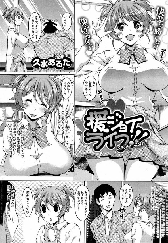 【エロ漫画】ムチムチ巨乳の女子校生と援交エッチ愉しんじゃってますぅ~w【無料 エロ同人】(1)