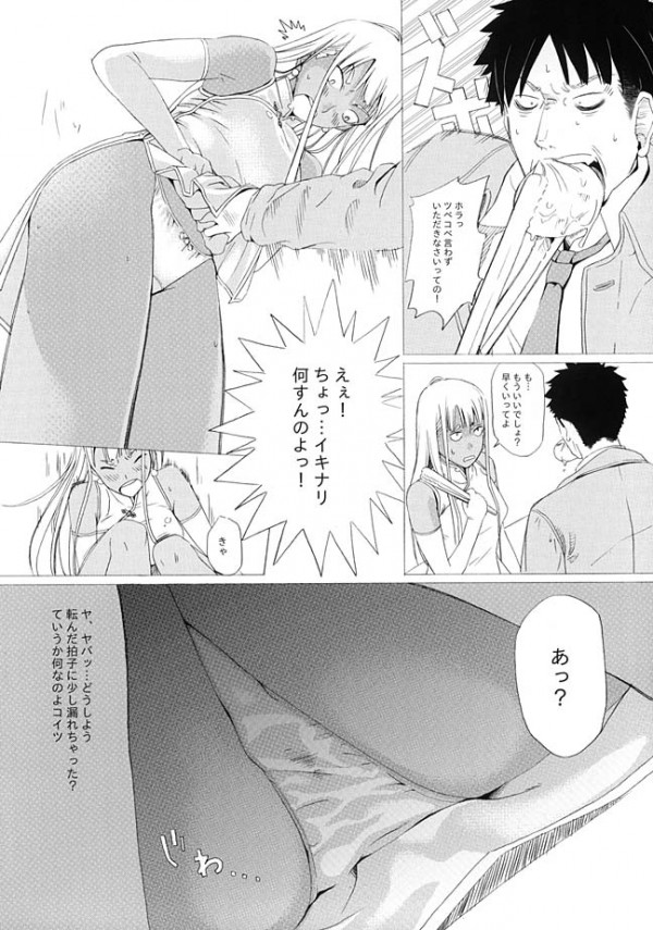 【エロ漫画】巨乳美少女がセックスされて大量の潮吹いちゃってますぅ~ww【無料 エロ同人誌】 (5)