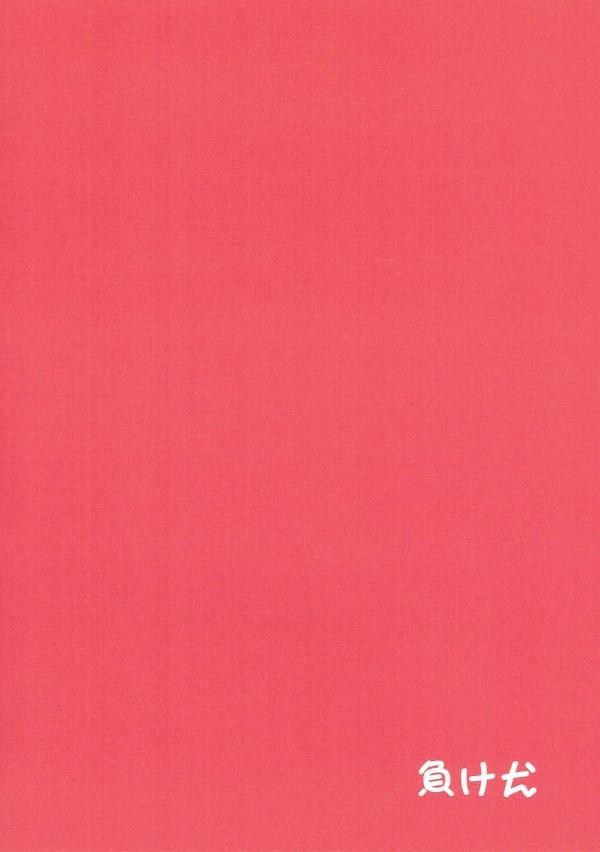 【グラブル エロ同人】巨乳かわいいイシュミールちゃんがグランとコタツでセックスしちゃうラブラブエッチ【無料 エロ漫画】 (26)
