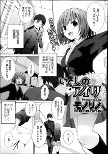 【エロ漫画】可愛い後輩女子校生にエッチなお仕置きしたんだけど…【無料 エロ同人】