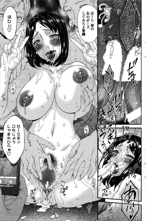 【エロ漫画】巨乳過ぎる美人人妻さんが乱交エッチされまくってNTRされるよ~【唄飛鳥 エロ同人】_(17)